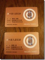 新潟清酒達人検定証『銅』×2