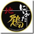 にいがた地鶏ロゴ