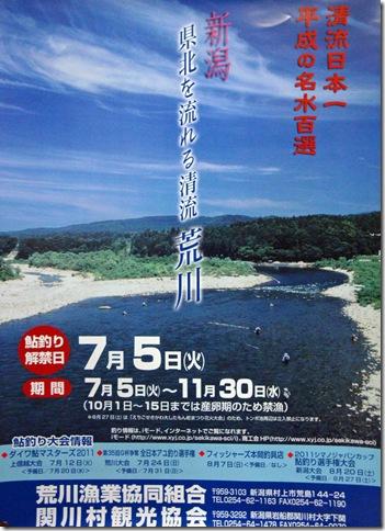 日本一の清流荒川!!鮎釣り解禁