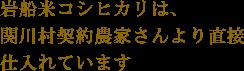 岩船米コシヒカリは、関川村契約農家さんより直接仕入れています