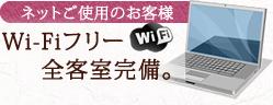 Wi-Fiフリースポット 全客室完備。