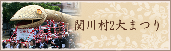 関川村2大まつり