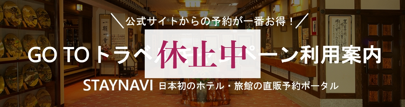 GO TOキャンペーン利用案内
