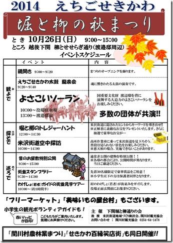 2014__堀と柳の秋祭りチラシ
