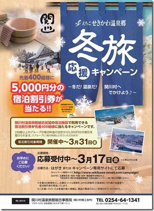 冬旅応援キャンペーンチラシ