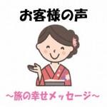 仲居イラスト(アンケート)