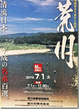 鮎釣りポスター