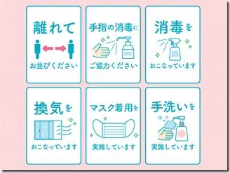 感染症対策セット_03_青ol