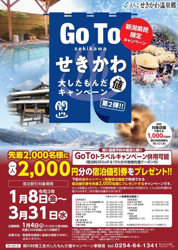 【GO TO→ せきかわ 大したもんだ値 キャンペーン】の第二弾!!チラシ